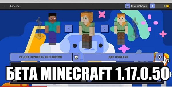 БЕТА-Minecraft-1.17.0.50