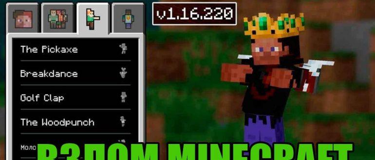 Взлом Minecraft