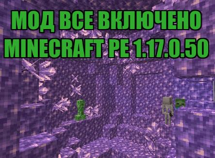 мод-майнкрафт-1.17