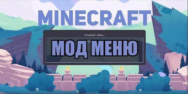 МОД МЕНЮ Minecraft 1.17.0.50