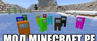мод-Minecraft-PE