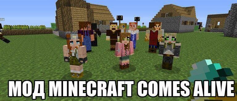мод-Minecraft-comes-alive